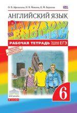 Гдз по английскому 6 класс rainbow english рабочая тетрадь – ГДЗ по английскому языку Rainbow English 6 класс Афанасьева (рабочая тетрадь)