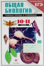 Гдз по биологии захаров 10 11 класс – ГДЗ 10-11 класс Биология Рабочая тетрадь Захаров Сухова Сонин Козлова