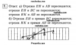 Гдз по геометрии рабочая тетрадь 7 класса – ГДЗ по геометрии за 7 класс рабочая тетрадь Л.С. Атанасян, В.Ф. Бутузов, Ю.А. Глазков, И.И. Юдина