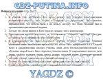 Гдз по истории учебник ответы на вопросы – ГДЗ от Путина История