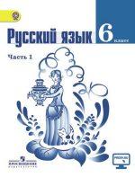 Гдз решебник по русскому языку 6 класс 1 часть – ГДЗ по Русскому языку 6 класс Ладыженская, Решебник