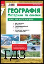 Географія 7 клас практичний зошит гдз – Відповіді Зошит Географія 7 клас Стадник. ГДЗ