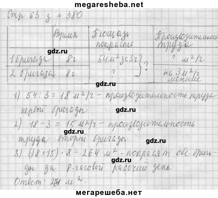 Решебник по математике аргинская и и 3 класс youtube.