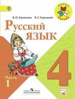 Книга по русскому языку 4 класс 1 часть канакина – Русский язык 4 класс Канакина Горецкий 1 часть