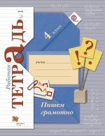 Кузнецова пишем грамотно 4 класс ответы – ГДЗ по русскому языку 4 класс Кузнецова (рабочая тетрадь)
