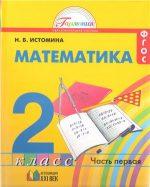 Математика 2 класс н б истомина учебник – Решебник гдз по математике 2 класс Истомина учебник гармония часть 1 2