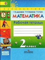 Математика 2 класс рабочая тетрадь перспектива решебник – Решебник гдз по математике 2 класс Дорофеев рабочая тетрадь часть 1 2