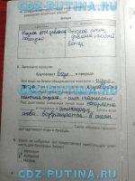 Обж рабочая тетрадь егорова ответы 6 класс – ГДЗ от Путина 6 класс ОБЖ