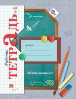 Рабочая тетрадь 4 класс вентана граф – ГДЗ по математике 4 класс Рудницкая (рабочая тетрадь)