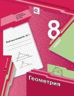 Рабочая тетрадь мерзляк гдз 8 класс – ГДЗ рабочая тетрадь по геометрии 8 класс Мерзляк Полонский Якир