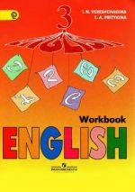 Рабочая тетрадь по английскому языку 3 класс верещагина притыкина 1 часть – ГДЗ по английскому языку 3 класс рабочая тетрадь Верещагина