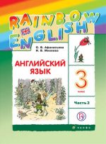 Rainbow 3 класс – Учебник по английскому языку 3 класс Афанасьева Михеева часть 1 2 читать онлайн