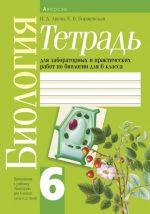 Решебник биология 6 класс рабочая тетрадь лисов – Рабочая тетрадь по биологии 6 класс Лисов 2014