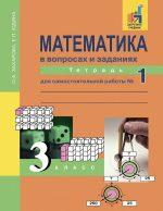 Решебник по математике 1 класс захарова юдина рабочая тетрадь 2 часть – ГДЗ по математике за 1 класс тетрадь для самостоятельной работы часть 1, часть 2 Захарова О.А., Юдина Е.П.