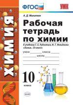 Рудзитис рабочая тетрадь по химии 10 класс – . 10 . .., ..