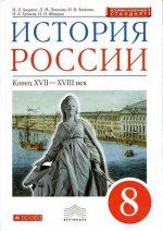Учебник по истории ответы на вопросы 8 класс – ГДЗ по Истории за 8 класс