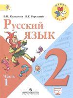 Учебник по русскому языку школа россии 2 класс – . 2 . 2 . .., ..
