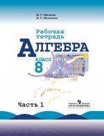 Алгебра 8 класс миндюк рабочая тетрадь 1 часть гдз – ГДЗ по алгебре 8 класс Миндюк Шлыкова рабочая тетрадь часть 1, 2 решебник