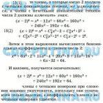 Алгебра 8 класс муравин гдз от путина – ГДЗ Муравин 8 класс Алгебра