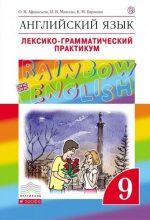 Английский язык лексико грамматический практикум 5 класс ответы – ГДЗ (решебник) по английскому языку Rainbow 5 класс Афанасьева (лексико-грамматический практикум)