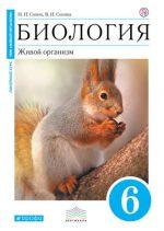 Биология лабораторные работы 6 класс сонин – Лабораторные работы по биологии 6 класс к УМК Н.И.Сонина