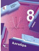 Дудницын 8 класс алгебра гдз – ГДЗ по алгебре 8 класс Дудницын тесты решебник