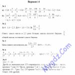 Дидактический решебник по математике 6 класс – ГДЗ по математике 6 класс Чесноков, Нешков дидактические материалы