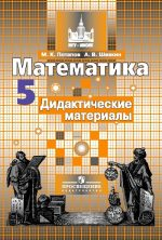 Гдз 5 класс математика дидактические материалы потапов – ГДЗ дидактические материалы Потапов Шевкин 5 класс