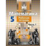 Гдз математика потапов рабочая тетрадь – ГДЗ по математике за 5 класс рабочая тетрадь часть 1, часть 2 Потапов М. К., Шевкин А. В.