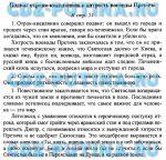 Гдз от путина литература 5 класс коровина – ГДЗ от Путина по литературе 5 класс Коровина ответы на вопросы