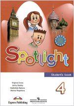 Гдз по английскому языку в фокусе 4 класс учебник – ГДЗ к учебнику Spotlight 4. Student's Book
