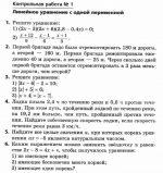 Гдз по дидактическому материалу алгебра 7 класс мерзляк полонский – ГДЗ по алгебре 7 класс Мерзляк, Полонский, Якир решебник с подробными ответами