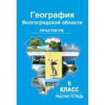 Гдз по географии 6 класс практикум волгоградской области болотникова – ГДЗ География 6 класс Болотникова