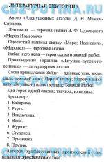 Гдз путина чтение 3 класс – ГДЗ по литературе для 3 класс от Путина