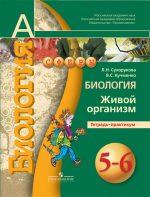 Гдз в тетради по биологии 5 класс – ГДЗ от Путина 5 класс биология, природоведение, естествознание