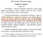 Литература 6 класс меркин ответы на вопросы 1 часть решебник учебник – Решебник по Литературе за 6 класс Г.С. Меркин часть 1, 2 на Гитем ми