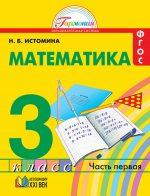 Ответы 3 класс тпо математика истомина – ГДЗ по математике за 3 класс рабочая тетрадь часть 1, часть 2 Истомина Н.Б., Редько З.Б.
