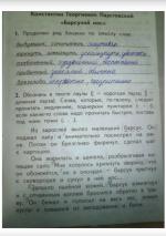 Ответы по литературному чтению 3 класс кац рабочая тетрадь ответы 2 часть – ГДЗ Литературное чтение 3 класс Кац
