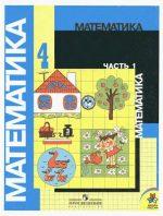 Ответы по математике 4 класс учебник 1 часть моро бантова – ГДЗ по математике 4 класс Моро, Бантова часть 1, 2