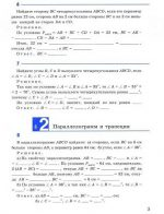 Рабочая тетрадь геометрия 7 класс атанасян читать онлайн – Рабочая тетрадь по геометрии 7 класс Атанасян 2014