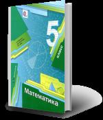 Рабочая тетрадь по математике 5 класс 1 часть мерзляк полонский якир – ГДЗ по математике за 5 класс рабочая тетрадь часть 1, часть 2 А.Г. Мерзляк, В.Б. Полонский, М.С. Якир