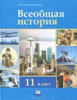 Решебник по всеобщей истории 9 класс алексашкина – ГДЗ по Истории за 9 класс Алексашкина