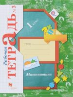Рудницкая математика 1 класс рабочая тетрадь 3 часть – ГДЗ Математика 1 класс Рудницкая