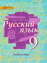Русский язык быстрова 9 класс гдз – ГДЗ по Русскому языку за 9 класс Быстрова
