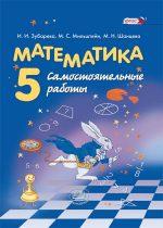 Тетрадь по математике для самостоятельных работ 5 класс – ГДЗ по математике 5 класс Зубарева (самостоятельные работы)