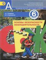 Учебник обж 6 класс хренников – Учебник по обж 6 класс Смирнов Хренников читать онлайн