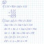 Задача 130 математика 4 класс – ГДЗ 130 часть 2 / упражнение математика 4 класс М.И. Моро, М.А. Бантова