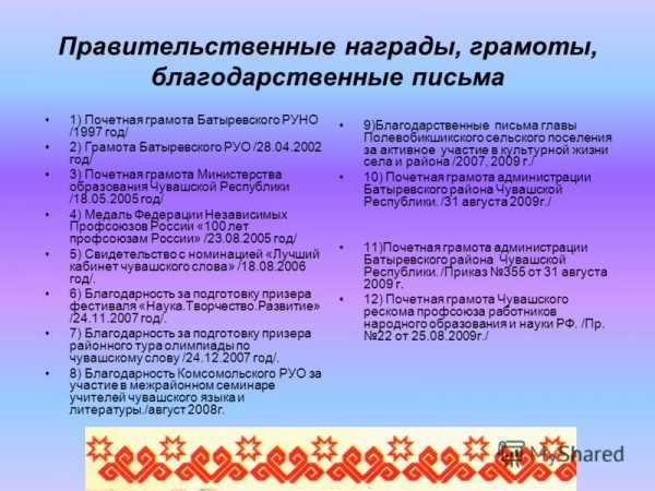 Гдз по чувашскому языку 6 класс петрова виноградов ответы